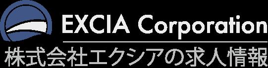 株式会社エクシアの求人情報