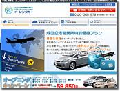 成田空港でレンタカーを借りるなら