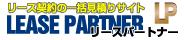 オートリースの一括見積りサイト:リースパートナー