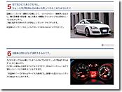 NewCarLife(カーサポート事業)
