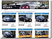 【エクシアの乗用車販売】厳選した高級車・外車を厳選して取り揃えています。