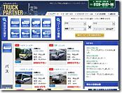 中古トラック探しの定番サイト:トラックパートナー